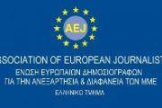 Στα χαμηλότερα επίπεδα της Ε.Ε η ελευθερία του τύπου στην Ελλάδα