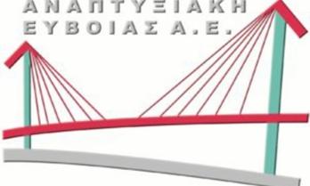Αναπτυξιακή Εύβοιας: Αλλαγή ημερομηνίας της ημερίδας στην Ν. Αρτάκη - Το ανανεωμένο πρόγραμμα ημερίδων (Πρόσκληση έργων ιδιωτικού χαρακτήρα του CLLD/LEADER Αλιείας Βόρειας & Κεντρικής Εύβοιας)