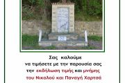 Την Κυριακή η εκδήλωση στο Χωνευτικό της Κύμης στη μνήμη των ηρωικών αδελφών Χαρτσά- Θα μιλήσει η Ρούλα Κεχρή