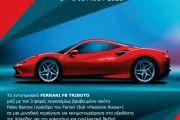 """""""ΧΑΛΚΙΔΑ - RED & SAFE RESTART"""" : Ταξιδεύοντας  με την «F8 TRIBUTO» και πιλότο το Fabio Barone"""
