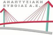 Αναπτυξιακή Εύβοιας: Δύο νέες ημερίδες στους Δήμους Ιστιαίας-Αιδηψού και Μαντουδίου Λίμνης- Αγίας Άννας για το πρόγραμμα αλιείας μετά τις εξελίξεις με την Τράπεζα Πειραιώς