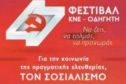 47ο ΦΕΣΤΙΒΑΛ ΚΝΕ – ΟΔΗΓΗΤΗ- Παρασκευή στο Κόκκινο Σπίτι -ΜΕΓΑΛΗ ΣΥΝΑΥΛΙΑ ΑΛΛΗΛΕΓΓΥΗΣ ΣΤΟΥΣ ΠΥΡΟΠΛΗΚΤΟΥΣ ΤΗΣ ΒΟΡΕΙΑΣ ΕΥΒΟΙΑΣ