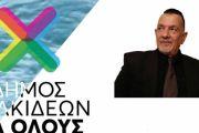 O Γιάννης Μπάρπας στον ΕΥΡΙΠΟ 90fm: «Όραμα μας να δημιουργήσουμε ένα δήμο με ισόρροπη ανάπτυξη όλων των Δημοτικών Ενοτήτων»