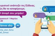 Πρωτοτυπεί ο Σίμος στην επικοινωνία με τους Ευβοιώτες για σημαντικά θέματα του Νομού- Από αύριο στον αέρα η πρώτη ηλεκτρονική διαβούλευση