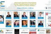 Την Τετάρτη στις 12 το μεσημέρι η διαδικτυακή εκδήλωση για την παρουσίαση του: «Προτύπου Πιστοποίησης Tων Αγροδιατροφικών Προϊόντων της Περιφέρειας Στερεάς Ελλάδας»