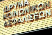 Ένωση Επιχειρηματιών Αυλωναρίου:  Επιστολή διαμαρτυρίας για την υποβάθμιση του ΙΚΑ Κύμης