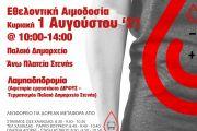 Εθελοντική Αιμοδοσία στη Στενή και λαμπαδηδρομία από τον «Καλό Σαμαρείτη» και τον Ορειβατικό Σύλλογο Χαλκίδας