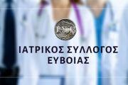 Ο Ιατρικός Σύλλογος κάνει έκκληση σε όλους τους συναδέλφους να συνδράμουν στην λειτουργία του Νοσοκομείου