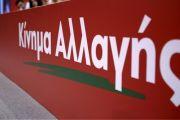 Στηρίζει Μπατζελή για Περιφέρεια το ΚΙΝΑΛ στη Στερεά Ελλάδα