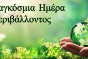 Φανή Παπαθωμά: «Η «Παγκόσμια Ημέρα Περιβάλλοντος» υπογραμμίζει το πόσο βασιζόμαστε όλοι στη φύση και στην υγεία του πλανήτη μας