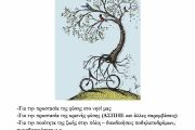 Πέντε σύλλογοι διοργανώνουν το Σάββατο στη Χαλκίδα ποδηλατοπορεία και εκδήλωση για την Παγκόσμια Ημέρα Περιβάλλοντος