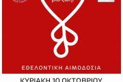 Σύλλογος Κακοποιημένης Γυναίκας και Παιδιού: Την Κυριακή η Εθελοντική αιμοδοσία την στην παραλία της Χαλκίδας