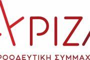 ΣΥΡΙΖΑ -ΕΠΙΤΡΟΠΗ ΠΑΙΔΕΙΑΣ ΕΥΒΟΙΑΣ: ΟΧΙ ΣΤΗ ΣΥΡΡΥΚΝΩΣΗ ΚΑΙ ΥΠΟΒΑΘΜΙΣΗ ΤΗΣ ΔΗΜΟΣΙΑΣ ΠΑΙΔΕΙΑΣ