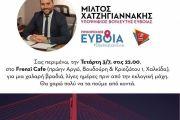 Ο Μίλτος Χατζηγιαννάκης θα μιλήσει την  Τετάρτη στο frenzi cafe στη Χαλκίδα