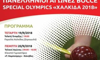 Πανελλήνιοι Αγώνες Bocce Special  Olympics «ΧΑΛΚΙΔΑ 2018»  από 19 –21 Σεπτεμβρίου