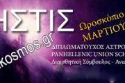 Αστρολογικές προβλέψεις Ιουνίου από την Άλκηστις!
