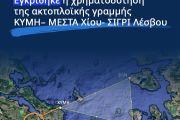 Εγκρίθηκε η γραμμή ΚΥΜΗ - ΜΕΣΤΑ Χίου - ΣΙΓΡΙ Λέσβου και χρηματοδοτείται με € 2.322.000  με 2 δρομολόγια την εβδομάδα