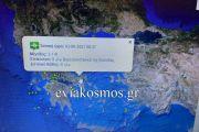 Σεισμική δόνηση 3,1 R με επίκεντρο 8χλμ βορειοανατολικά της Χαλκίδας