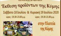 Έκθεση τοπικών προϊόντων στην Κύμη