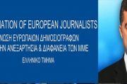 ΕΝΩΣΗ ΕΥΡΩΠΑΙΩΝ ΔΗΜΟΣΙΟΓΡΑΦΩΝ για τη δολοφονία του Γ. Καραϊβάζ: « Ήταν ένας από τους καλύτερους» δήλωσε σοκαρισμένη η ΑΕJ ' s Έλληνας Πρόεδρος Σάγια Τσαουσίδου, για το δημοσιογράφο