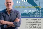 Σήμερα η προεκλογική ομιλία του Θανάση Ζεμπίλη στη Χαλκίδα