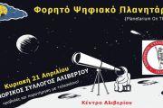 Έρχεται αύριο στο Αλιβέρι το φορητό ψηφιακό πλανητάριο με τον Εμπορικό Σύλλογο Αλιβερίου να μας ταξιδεύει από τη γη στο σύμπαν