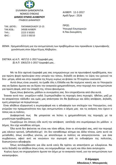 xrimatodotisi1