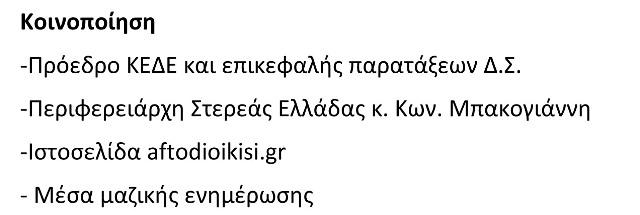 xrimatodotisi2